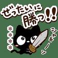 クロネコすたんぷ【ポジティブなカスタム】