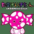 OkashiIKO-CHAN VOL.1