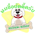 Bichon Buddy (Thai version)