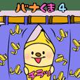バナくま4