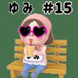 【#15】ピンクタオル【ゆみ】が動く‼