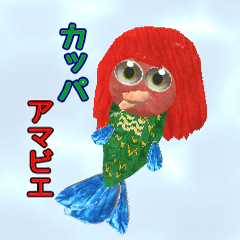 Japanese monster kapa amabie
