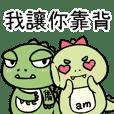 靠備恐龍:小Vee與小am的日常