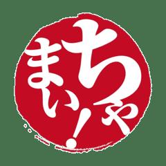 日本炒飯協会vol1
