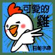 可愛的雞 日常會話 日語字幕