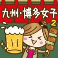 福冈可爱的女孩
