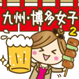 new!九州弁♥博多弁のかわいい女の子