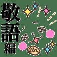 ★可愛い顔文字スタンプ4★敬語編