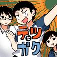 Tetsu and Gaku