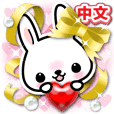 Bunny 3D Sticker 2 ( Chinese )