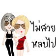 May mae & Nay nae (Thai version)