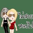 เมเม่และเนเน่ สองสาวแสบ (Thai version)