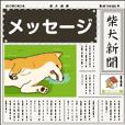 ラクガキ動物園40 【柴犬2】