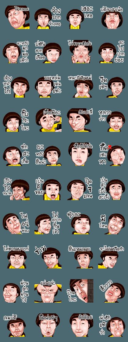 Nuy Cherm: Make a funny face (Kum-muang)