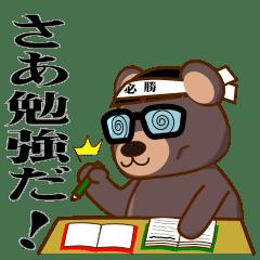 ガリ勉専用スタンプ『ガリクマ』...