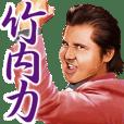 Riki Takeuchi 4