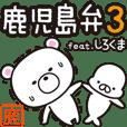 鹿児島弁 feat. しろくま 3