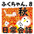 Fuku-chan 8. (owl) Autumn Version.
