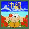 Kame-jiro 14 In Okinawa