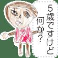 5歳の本気(メッセージスタンプ)
