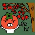 秋のスタンプ!柿のかきジロー!