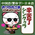 日本語+台湾華語(中国語的繁体字) 熊貓