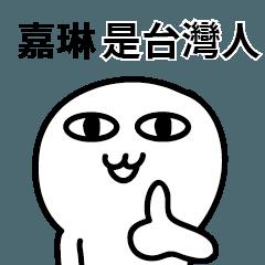 台灣人 嘉琳