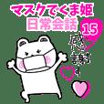くま姫15〜♡マスクで挨拶♡〜