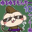 ゆるゆるもんち−10☆ヤンキー編☆
