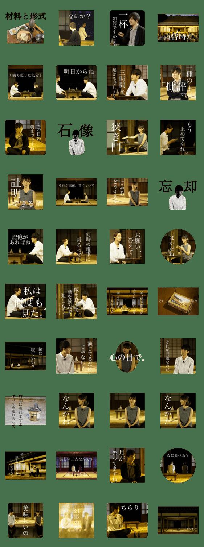 「劇団あはひ第三回公演『ソネット』スタンプ」のLINEスタンプ一覧