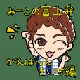 YukaMizukoshiOfficialStickerNO.2