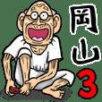 岡山弁じい 3