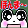 """白いカエルの""""ラッキー""""の関西弁ゆるい~"""