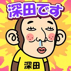 お猿の『深田』2