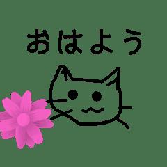 ネコちゃん、にゃー
