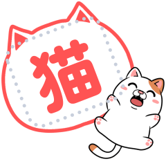 太っちょ猫 メッセージスタンプ