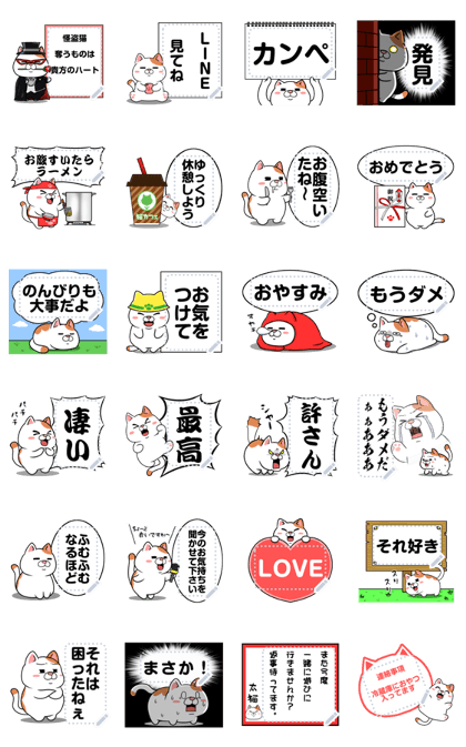 Fat Cat message sticker