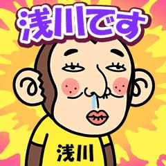 お猿の『浅川』2お猿の『浅川』2