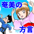 奄美の方言 カナとヤチャ