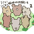 Move a bear's cub and pleasant friends 2