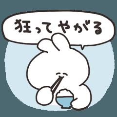 煽り専用うさちゃんその4 - LINE スタンプ | LINE STORE