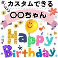 誕生日お祝い♥名前やメッセージは自由