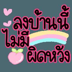 Ban share pastel sticker