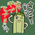 okra-kurakura