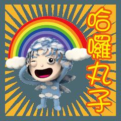 彩虹小丸子(哈囉)