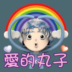 彩虹小丸子(愛關懷)