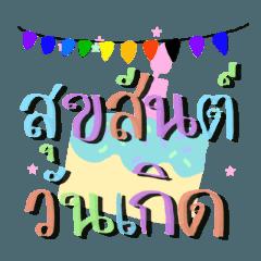 Celebrate for fun