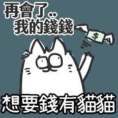 想要錢有貓貓