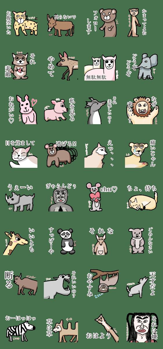 「どんかつやの集まれ動物達2」のLINEスタンプ一覧