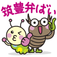 クワ&アオムシ 〜筑豊弁Ver〜